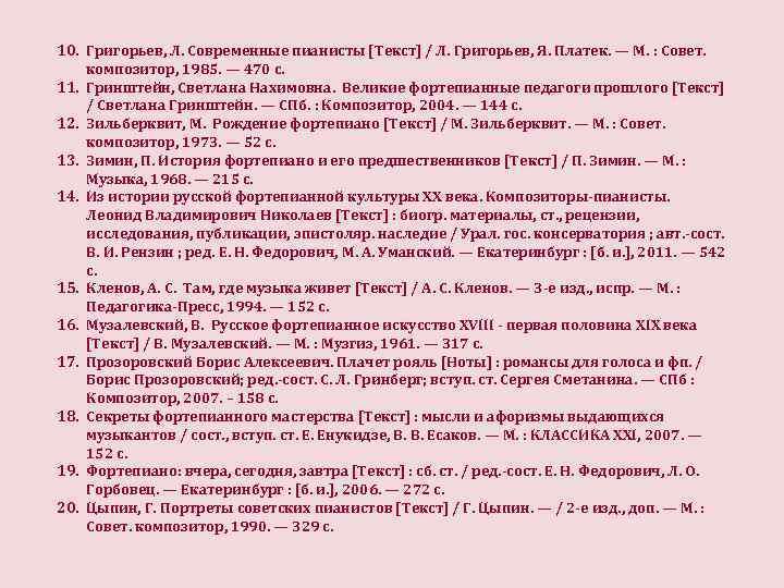10. Григорьев, Л. Современные пианисты [Текст] / Л. Григорьев, Я. Платек. — М. :
