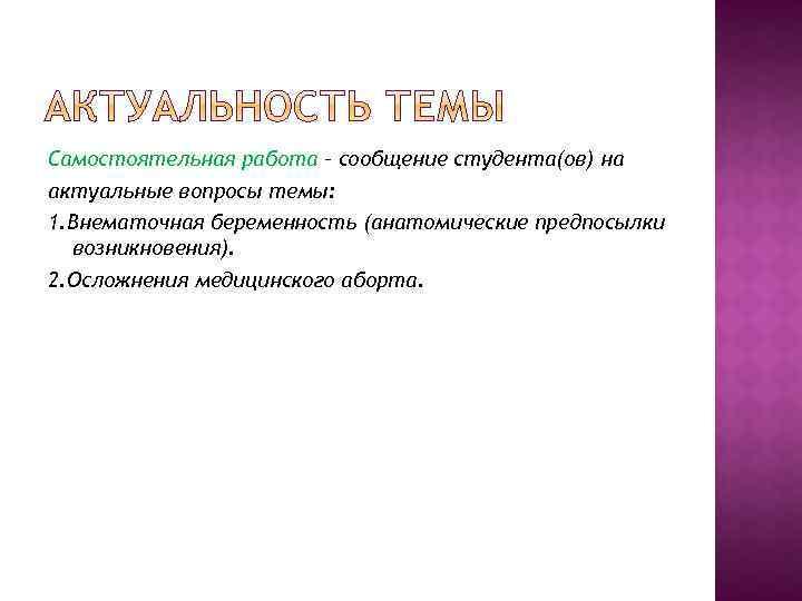 Самостоятельная работа – сообщение студента(ов) на актуальные вопросы темы: 1. Внематочная беременность (анатомические предпосылки