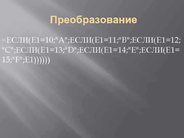 Преобразование =ЕСЛИ(E 1=10;
