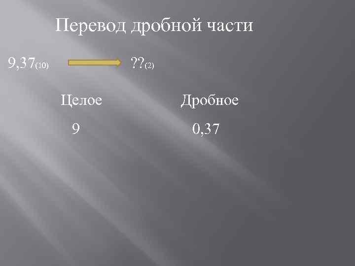 Перевод дробной части 9, 37(10) ? ? (2) Целое 9 Дробное 0, 37