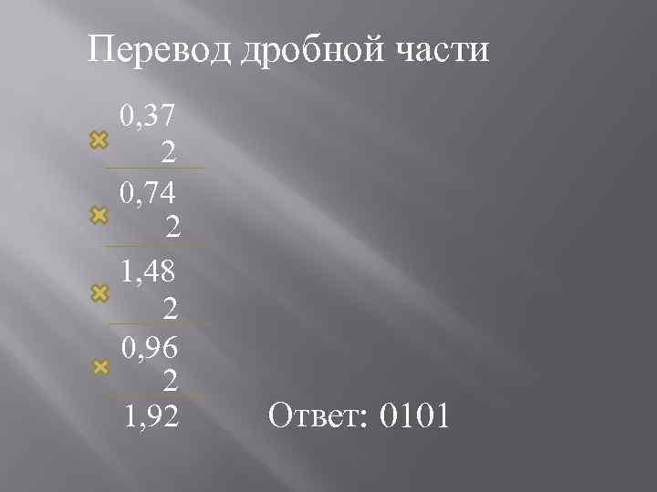 Перевод дробной части 0, 37 2 0, 74 2 1, 48 2 0, 96