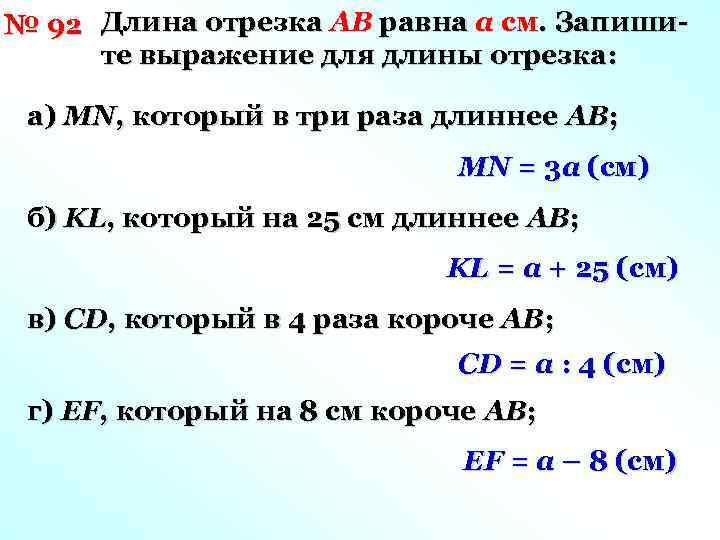 № 92 Длина отрезка AB равна a см. Запишите выражение для длины отрезка: а)