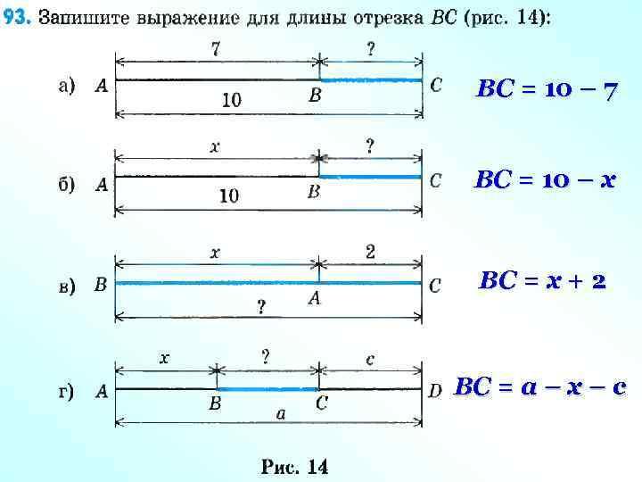 BC = 10 – 7 BC = 10 – x BC = x +