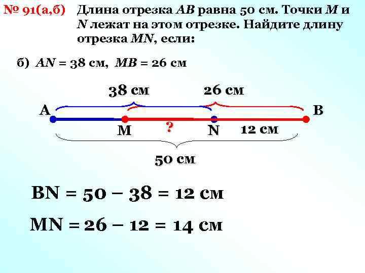 № 91(а, б) Длина отрезка АВ равна 50 см. Точки М и N лежат
