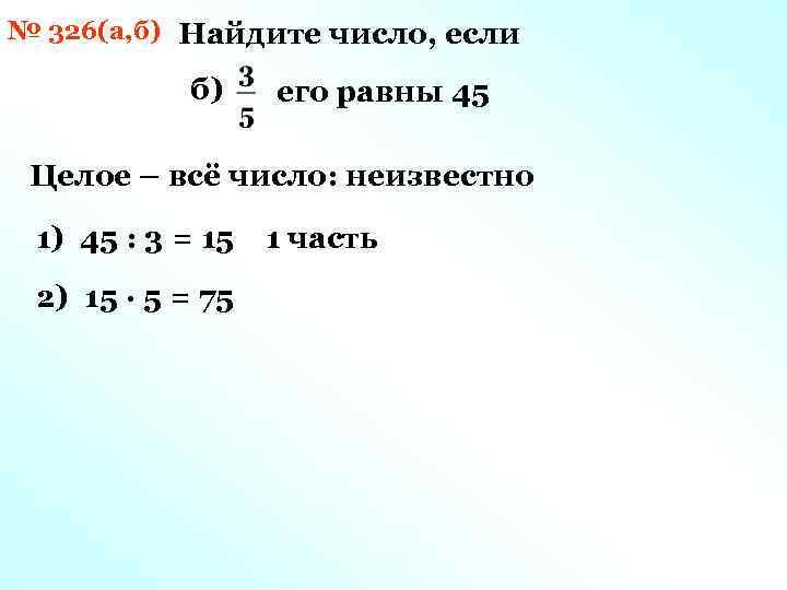 № 326(а, б) Найдите число, если б) его равны 45 Целое – всё число: