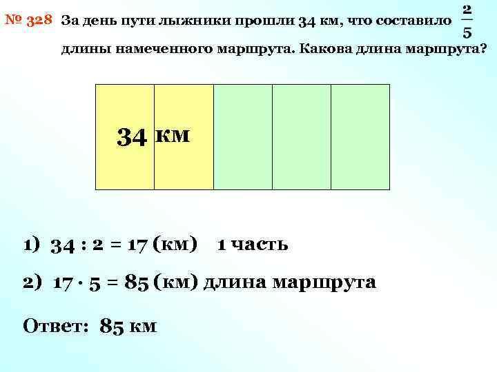 № 328 За день пути лыжники прошли 34 км, что составило длины намеченного маршрута.