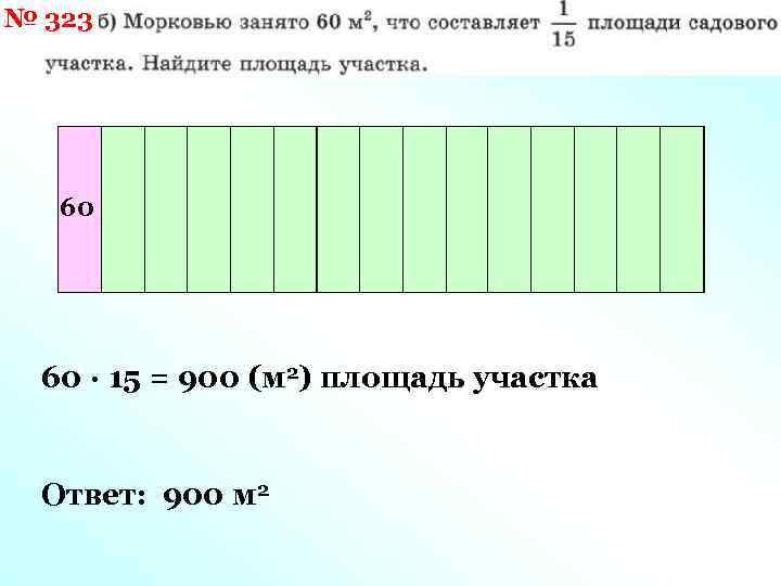 № 323 60 60 · 15 = 900 (м 2) площадь участка Ответ: 900
