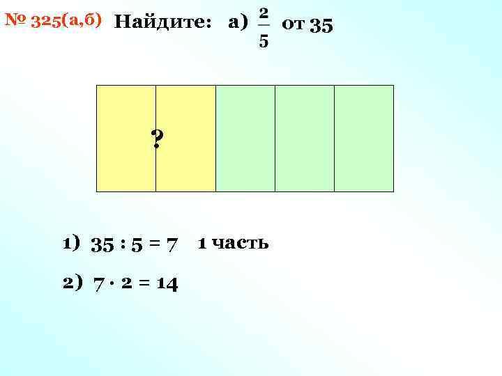 № 325(а, б) Найдите: а) ? 1) 35 : 5 = 7 2) 7