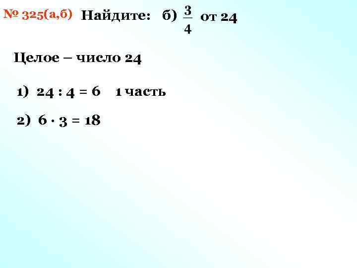 № 325(а, б) Найдите: б) Целое – число 24 1) 24 : 4 =