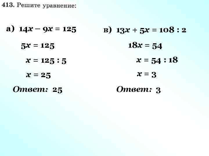 а) 14 х – 9 х = 125 5 х = 125 в) 13