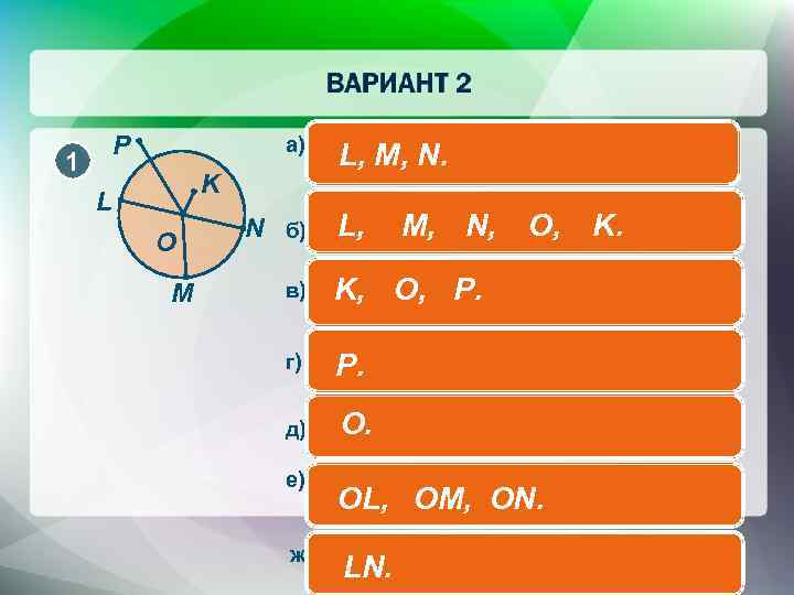 P 1 K L O M а) точки, которые принадлежат L, M, N. окружности: