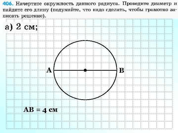 А АВ = 4 см В