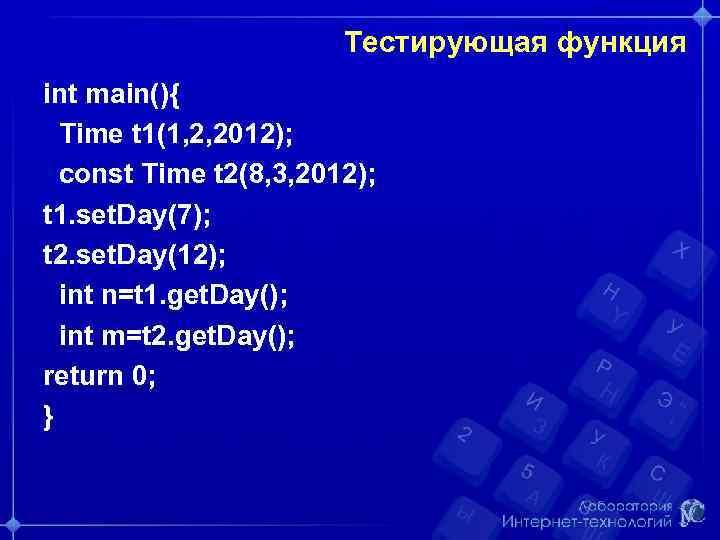 Тестирующая функция int main(){ Time t 1(1, 2, 2012); const Time t 2(8, 3,