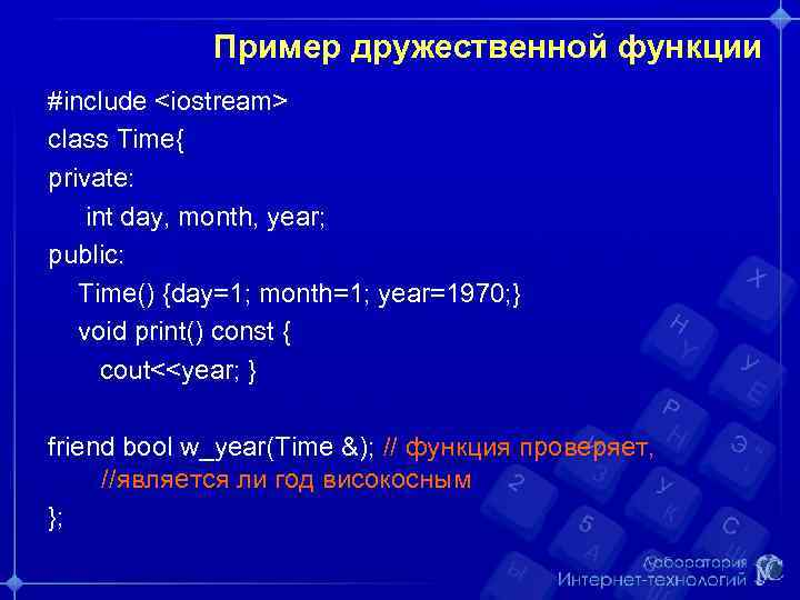 Пример дружественной функции #include <iostream> class Time{ private: int day, month, year; public: Time()