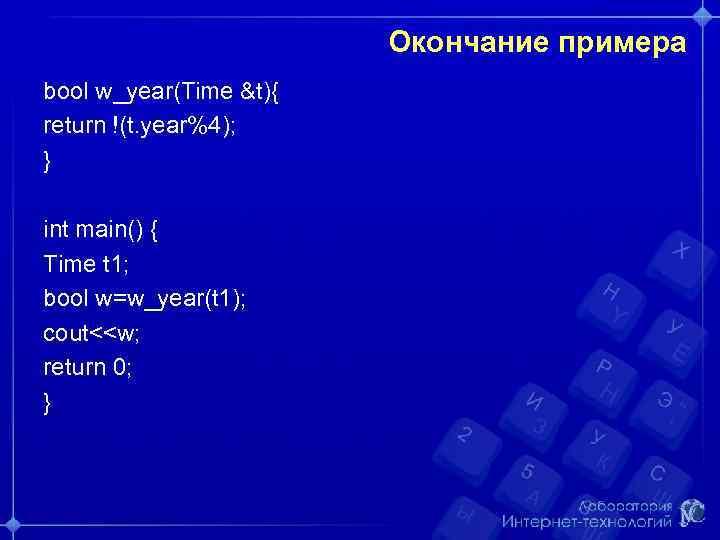Окончание примера bool w_year(Time &t){ return !(t. year%4); } int main() { Time t