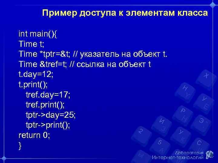 Пример доступа к элементам класса int main(){ Time t; Time *tptr=&t; // указатель на