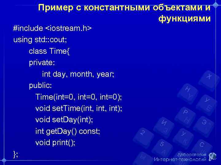 Пример с константными объектами и функциями #include <iostream. h> using std: : cout; class