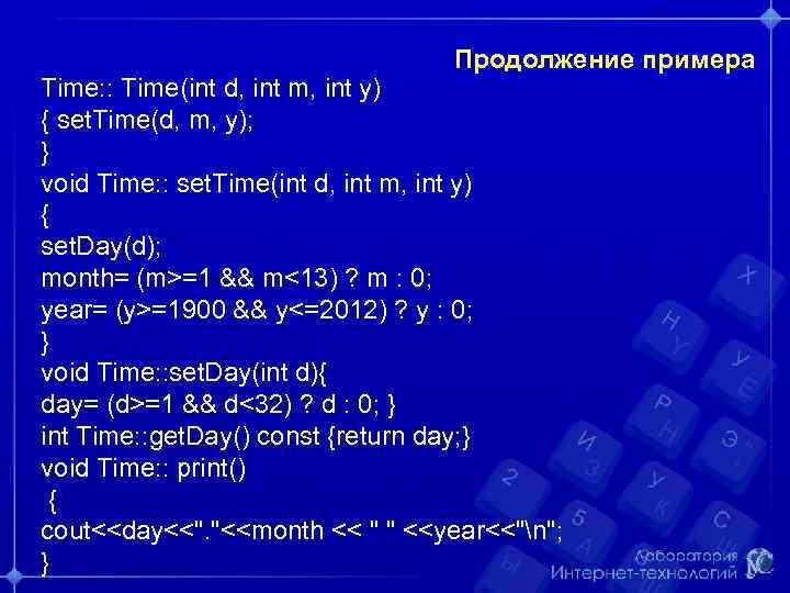 Продолжение примера Time: : Time(int d, int m, int y) { set. Time(d, m,