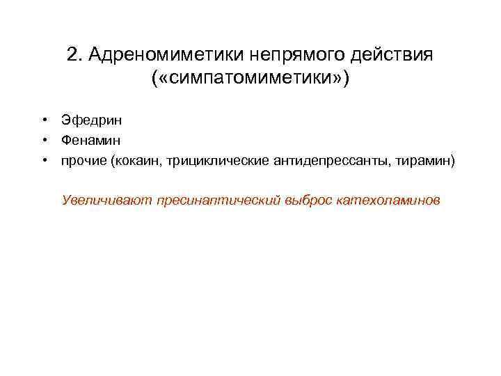 2. Адреномиметики непрямого действия ( «симпатомиметики» ) • Эфедрин • Фенамин • прочие (кокаин,