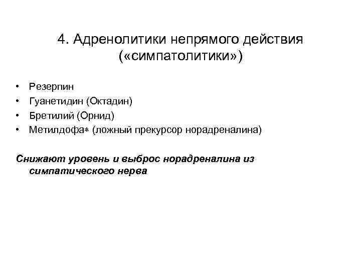 4. Адренолитики непрямого действия ( «симпатолитики» ) • • Резерпин Гуанетидин (Октадин) Бретилий (Орнид)