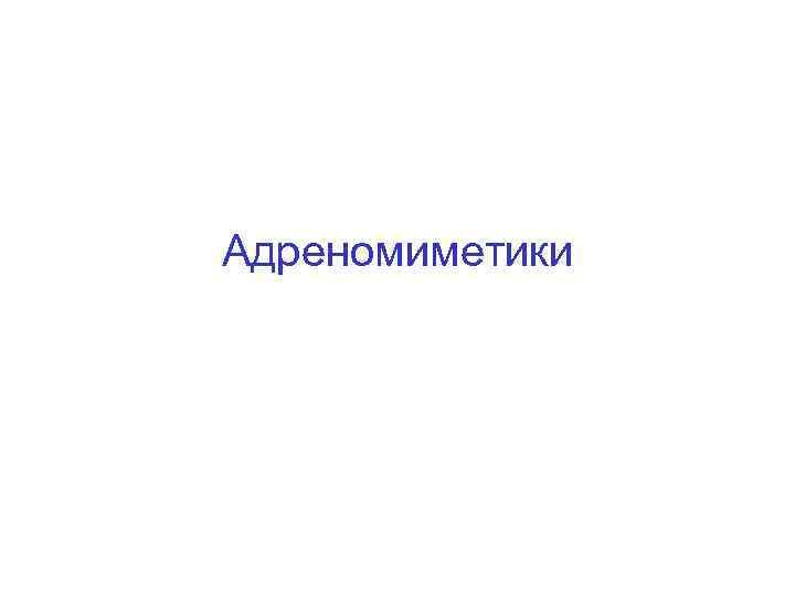 Адреномиметики