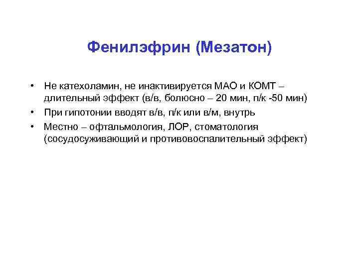 Фенилэфрин (Мезатон) • Не катехоламин, не инактивируется МАО и КОМТ – длительный эффект (в/в,