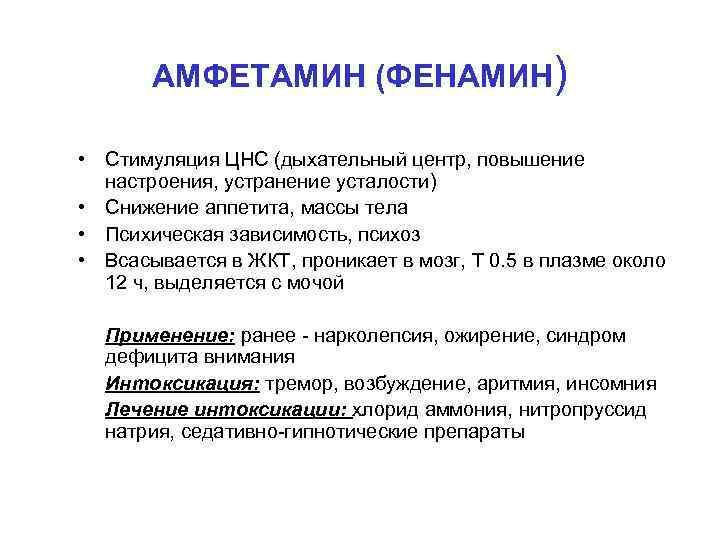 АМФЕТАМИН (ФЕНАМИН) • Стимуляция ЦНС (дыхательный центр, повышение настроения, устранение усталости) • Снижение аппетита,