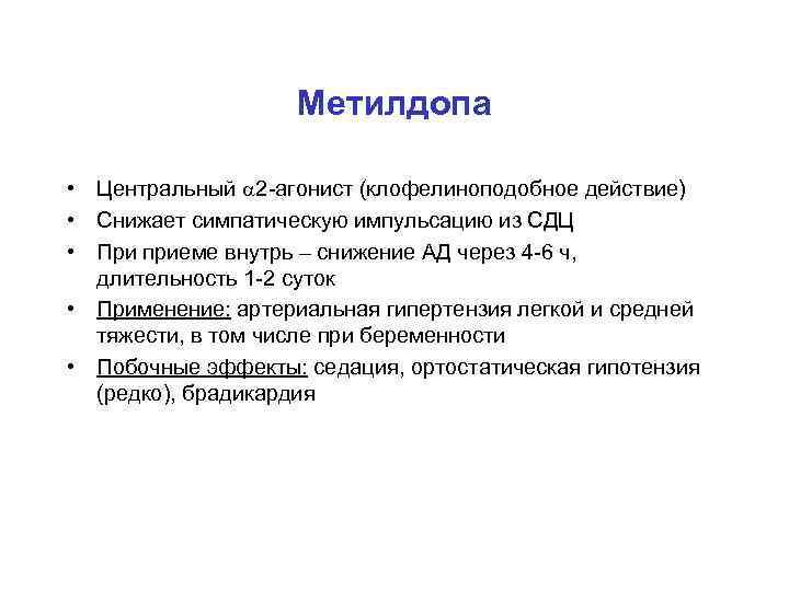 Метилдопа • Центральный 2 -агонист (клофелиноподобное действие) • Снижает симпатическую импульсацию из СДЦ •