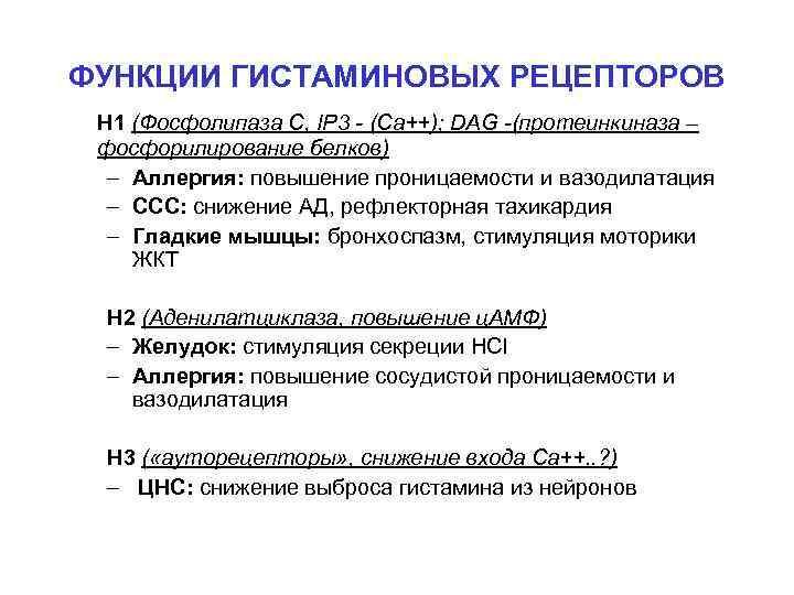 ФУНКЦИИ ГИСТАМИНОВЫХ РЕЦЕПТОРОВ Н 1 (Фосфолипаза С, IP 3 - (Ca++); DAG -(протеинкиназа –