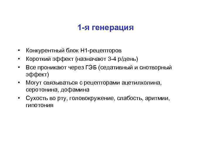 1 -я генерация • Конкурентный блок Н 1 -рецепторов • Короткий эффект (назначают 3