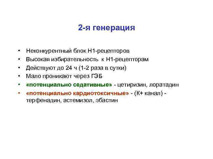 2 -я генерация • • • Неконкурентный блок Н 1 -рецепторов Высокая избирательность к