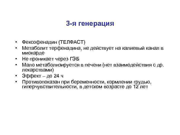 3 -я генерация • Фексофенадин (ТЕЛФАСТ) • Метаболит терфенадина, не действует на калиевый канал