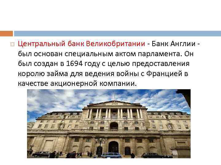 Центральный банк Великобритании - Банк Англии был основан специальным актом парламента. Он был
