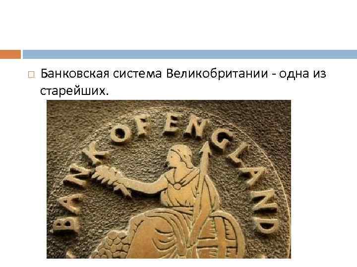 Банковская система Великобритании - одна из старейших.