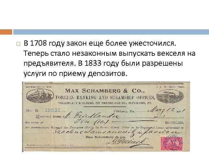 В 1708 году закон еще более ужесточился. Теперь стало незаконным выпускать векселя на