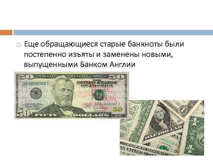 Еще обращающиеся старые банкноты были постепенно изъяты и заменены новыми, выпущенными Банком Англии