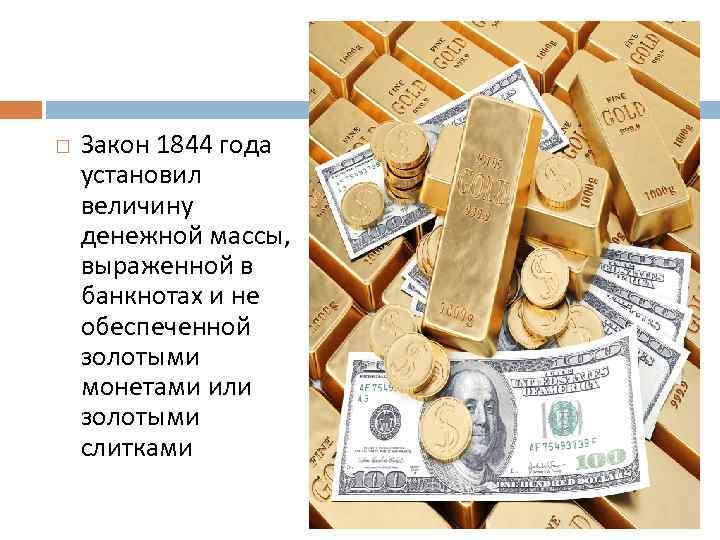 Закон 1844 года установил величину денежной массы, выраженной в банкнотах и не обеспеченной