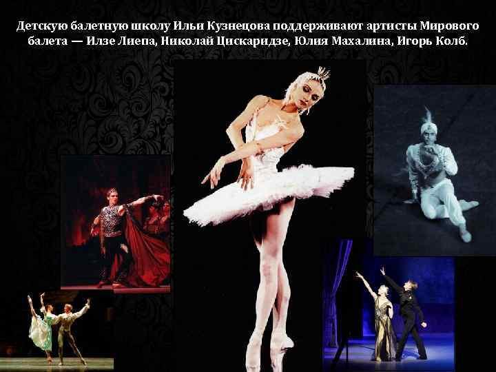 Детскую балетную школу Ильи Кузнецова поддерживают артисты Мирового балета — Илзе Лиепа, Николай Цискаридзе,