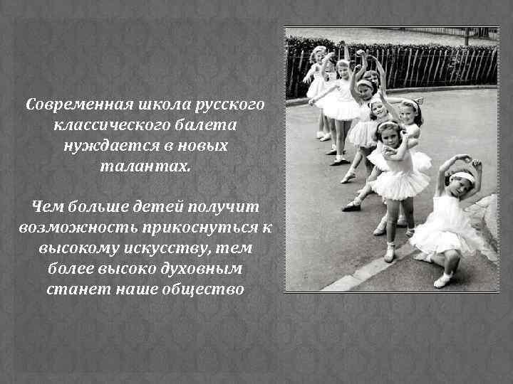Современная школа русского классического балета нуждается в новых талантах. Чем больше детей получит возможность