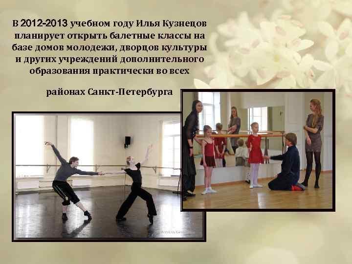 В 2012 -2013 учебном году Илья Кузнецов планирует открыть балетные классы на базе домов