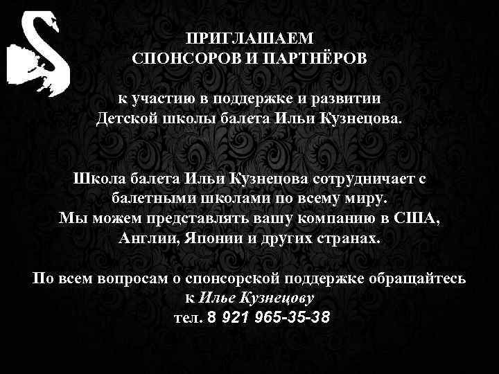 ПРИГЛАШАЕМ СПОНСОРОВ И ПАРТНЁРОВ к участию в поддержке и развитии Детской школы балета Ильи