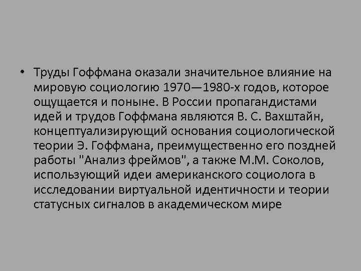 • Труды Гоффмана оказали значительное влияние на мировую социологию 1970— 1980 -х годов,