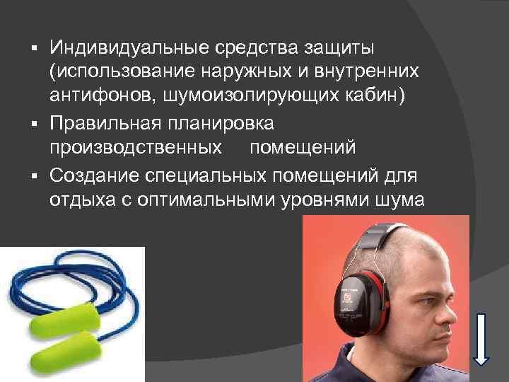 Индивидуальные средства защиты (использование наружных и внутренних антифонов, шумоизолирующих кабин) § Правильная планировка производственных