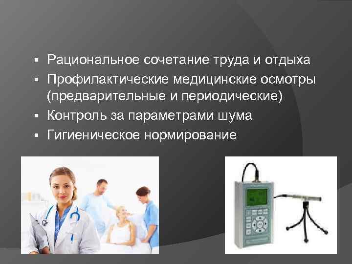 Рациональное сочетание труда и отдыха § Профилактические медицинские осмотры (предварительные и периодические) § Контроль