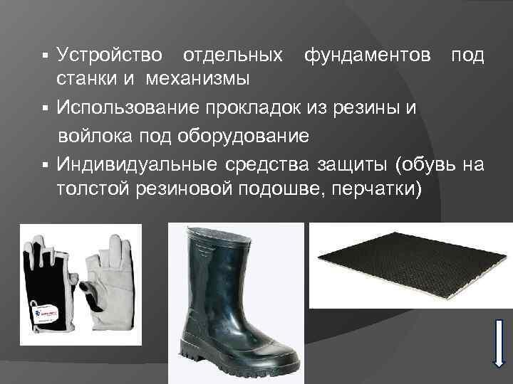 Устройство отдельных фундаментов под станки и механизмы § Использование прокладок из резины и войлока