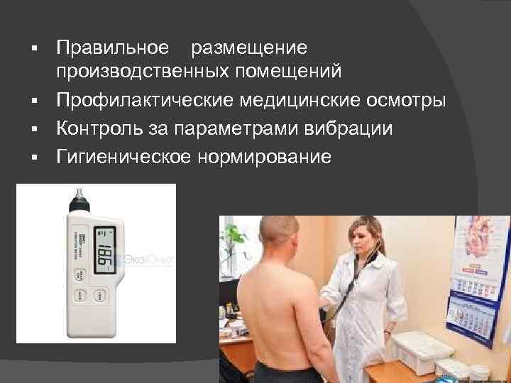 Правильное размещение производственных помещений § Профилактические медицинские осмотры § Контроль за параметрами вибрации §