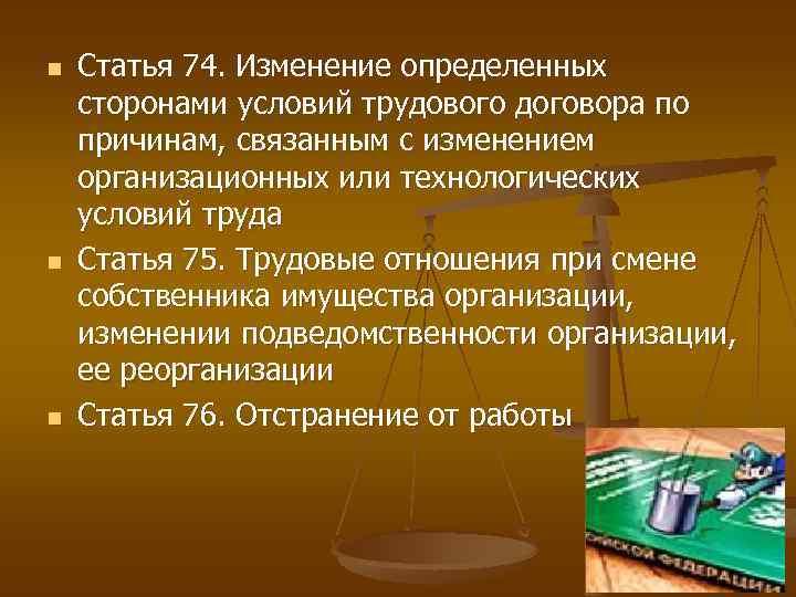 Статья 74 пункт 6