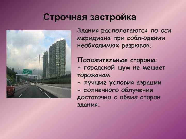 Строчная застройка Здания располагаются по оси меридиана при соблюдении необходимых разрывов. Положительные стороны: -