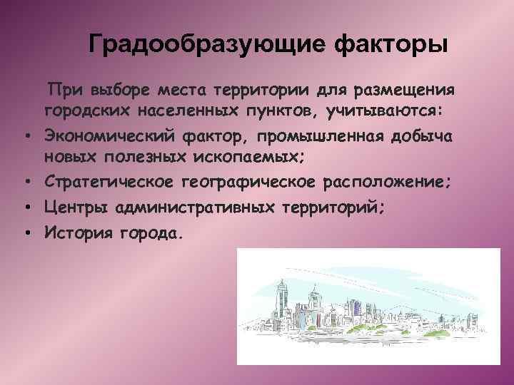 Градообразующие факторы • • При выборе места территории для размещения городских населенных пунктов, учитываются: