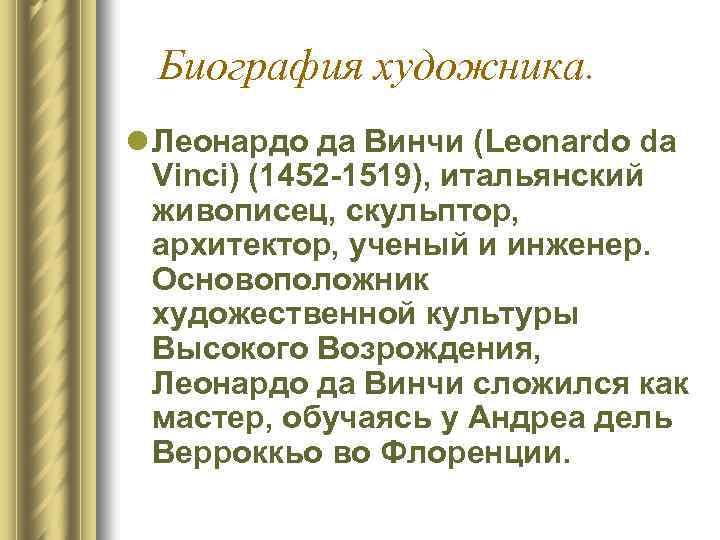 Биография художника. l Леонардо да Винчи (Leonardo da Vinci) (1452 -1519), итальянский живописец, скульптор,